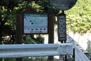 20 柳本橋