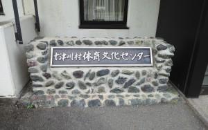 体育館 玄関