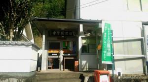 重里郵便局