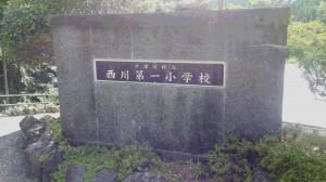西川第二小学校