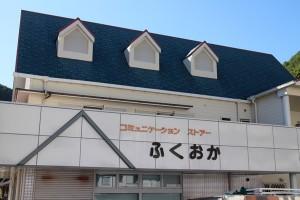 ふくおか商店