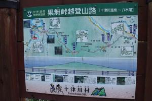 果無峠越登山路MAP